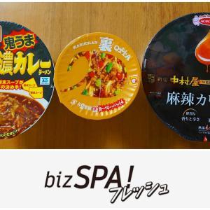 カレーカップ麺 3種を食べ比べ! (bizSPA記事)