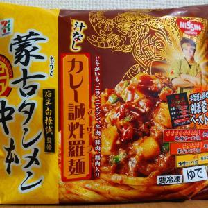 蒙古タンメン中本 カレーマサラ麺 (セブンイレブン)