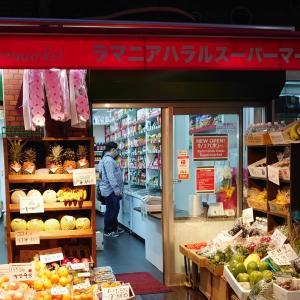 大塚 ラマニア ハラル スーパーマーケット (スパイスショップ)