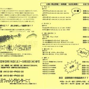 長居フィッシングセンターからの「 緊急告知 」!!