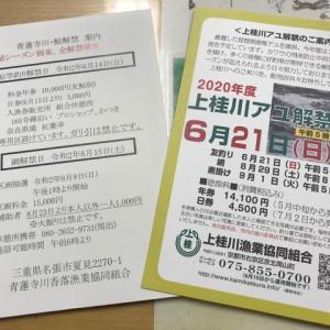 アユ師はコロナ危機をこうして生きろ! ^^