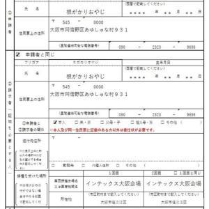 ワクチンパスポートとったど~! ^^v