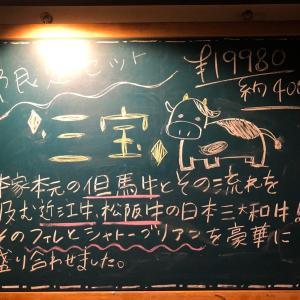 三代和牛を盛り込んだ超贅沢なセットメニュー「三宝」発表!