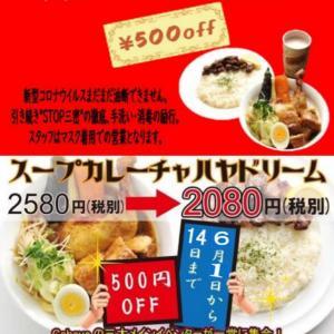 ガッツリ食べよう!