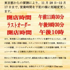 11/28~12/17の閉店時間について