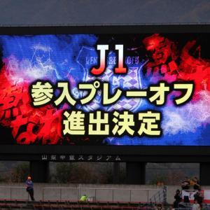 最終戦、FC琉球に勝利しJ1参入PO進出決定!
