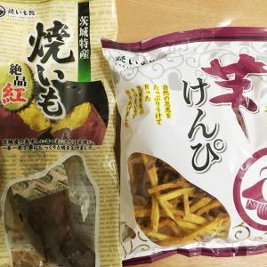 茨城県 大倉商事 焼き芋と芋けんぴ