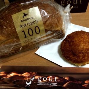 大阪市中央区 ブーランジェリー グウ カレーパン&レーズン食パン