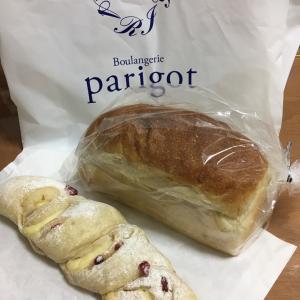 大阪市天王寺区 ブーランジェリー パリゴ 天白食パン&クランベリーチーズ