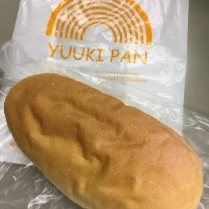 大阪府高槻市 ゆうきぱん コッペパン(たまご&ごぼうサラダ)