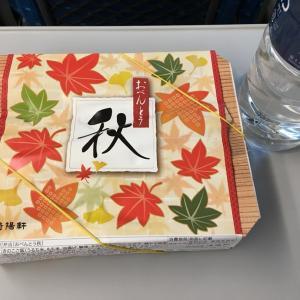 神奈川県横浜市 崎陽軒 季節のおべんとう 秋