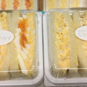 奈良県天理市 エス・ワイ・ケイ 玉子サンド