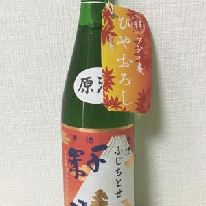 京都市左京区 松井酒造 富士千歳 ひやおろし