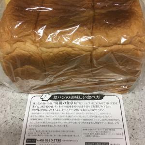 大阪市 成り松 食パン