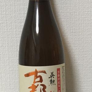 京都市伏見区 齋藤酒造 古都千年 純米原酒