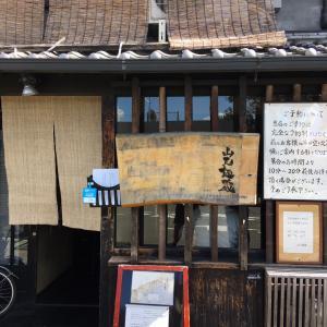 京都市左京区 山元麺蔵 とり天ざるうどん