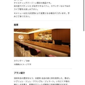 京都市下京区 ERUTAN RESTRANT/BAR  栗と焙じ茶のパフェ
