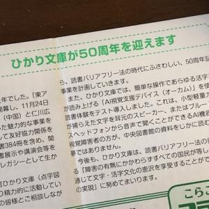 ひかり文庫50周年