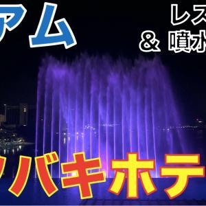 グアムの最新ホテルでThe Tsubaki Towerでディナーしてきた。噴水ショーもあるよ。