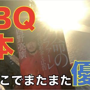 西野亮廣さん革命のファンファーレを持っていつもの場所へ行ってきた。