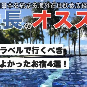日本を旅するのが趣味の海外在住社長がオススメする、泊まって良かった日本のお宿4選!