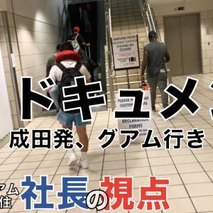 日本出国からグアム入国、成田PCR検査も含めたリアルドキュメント