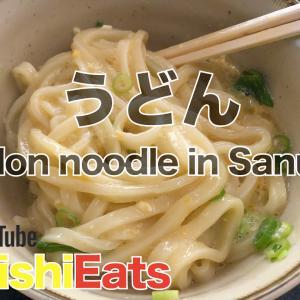 グアム在住の日本旅行、うどん県で食いまくる。