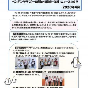 ペンギンクラブニュースNO.9 坂戸整体院ランラン