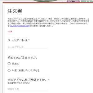 Googleフォームで注文フォームを作ってみた