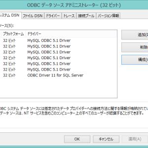 AccessリンクテーブルをVBAで行う(SQLServer編)