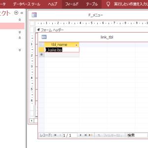Accessリンクテーブル設定をメニューに組込む