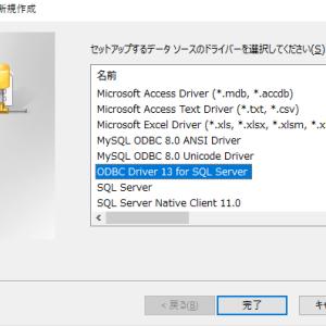 AzureSQLServerとローカル環境のAccessの連携について
