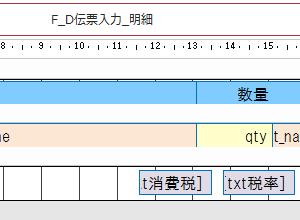Access帳票フォームの明細で複数コンボボックスの連動絞込み