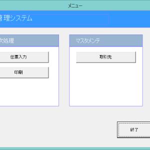 エクセルのユーザーフォームのラベルを垂直中央表示にする