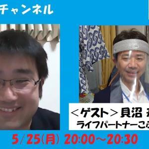 第4回 健サポチャンネル 配信予定(5/25) ゲスト 貝沼寿夫さん