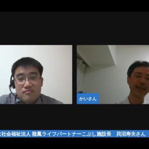 第四回健サポチャンネル配信情報 ゲスト貝沼寿夫さん