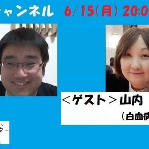 健サポチャンネル 配信予定(6/15) ゲスト山内さん