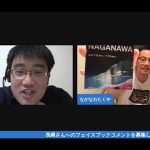 第8回健サポチャンネル配信情報 ゲスト長縄拓哉さん (歯科医師)