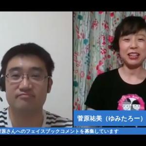 第13回健サポチャンネル配信情報 ゲスト菅原 祐美さん  乳がん経験者