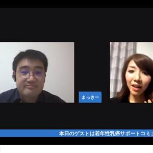 第20回健サポチャンネル配信情報 ゲスト熊谷 牧子さん 乳がん経験者