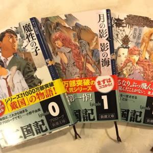 十二国記 ガンガン読んでます❗️