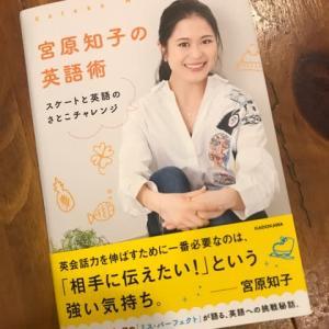 『宮原知子の英語術』 知子ちゃんが可愛い!