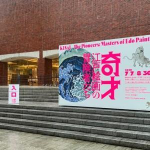 「奇才 江戸絵画の冒険者たち」に行ってきました