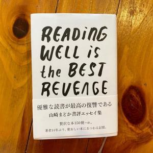 「優雅な読書」って何?「最高の復讐」って何?