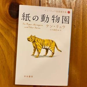 『紙の動物園』『鬼滅の刃』そして『親のトリセツ』