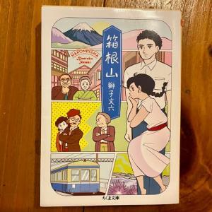 夏の読書週間その3 『箱根山』『ゴールドフィンチ』