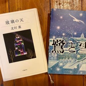 10月の読書その4 北村薫さんの本2冊