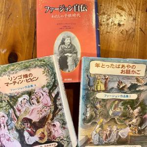 『ファージョン自伝』と彼女の本