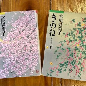 『きのね』宮尾登美子著 再読しました