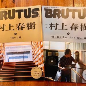 BRUTUS 村上春樹特集、そして豆入りスープ